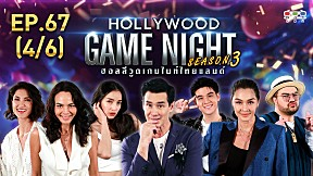 HOLLYWOOD GAME NIGHT THAILAND S.3 | EP.67 [4\/6]