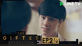 The Gifted Graduation | EP.2 [1\/4]