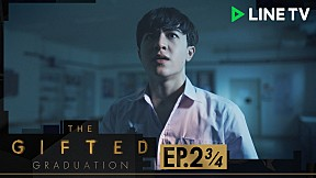 The Gifted Graduation | EP.2 [3\/4]