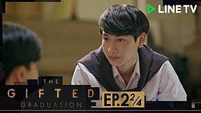 The Gifted Graduation | EP.2 [2\/4]