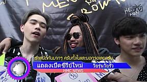He Men Crown - ตอแหลแลนด์ (TORLAELAND) (Official Music Video)
