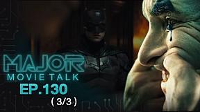 ยืนยัน The Batman กับ Joker (Arthur Fleck) ไม่มีวันเจอกัน - Major Movie Talk EP.130 [3\/3]