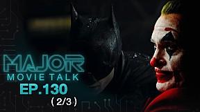 ยืนยัน The Batman กับ Joker (Arthur Fleck) ไม่มีวันเจอกัน - Major Movie Talk EP.130 [2\/3]
