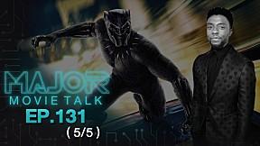 """""""อาลัย \'แชดวิก โบสแมน\' กับอนาคตของ Black Panther"""" - Major Movie Talk EP.131 [4\/5]"""