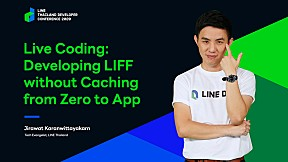 Live Coding: Developing LIFF without Caching from Zero to App