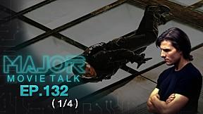 การเสี่ยงตายครั้งใหม่ของ Tom Cruise - Major Movie Talk | EP.132 [1\/4]