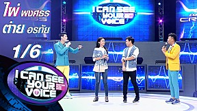 I Can See Your Voice -TH | EP.239 | ไผ่ พงศธร feat.ต่าย อรทัย | 16 ก.ย. 63 [1\/6]