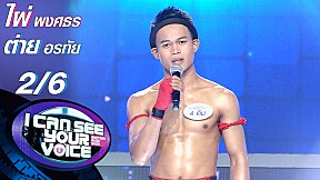 I Can See Your Voice -TH | EP.239 | ไผ่ พงศธร feat.ต่าย อรทัย | 16 ก.ย. 63 [2\/6]
