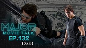 การเสี่ยงตายครั้งใหม่ของ Tom Cruise - Major Movie Talk EP.132 [3\/4]