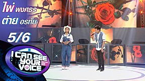 I Can See Your Voice -TH | EP.239 | ไผ่ พงศธร feat.ต่าย อรทัย | 16 ก.ย. 63 [5\/6]