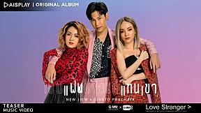 เป็นแฟนหรือแค่แทนเขา - New Jiew x Singto Prachaya : LOVE STRANGER (Teaser Music Video)