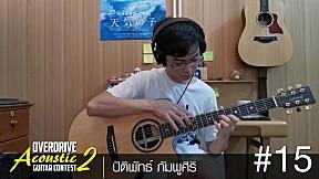 OVERDRIVE ACOUSTIC GUITAR CONTEST 2 - หมายเลข 15