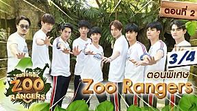 รถโรงเรียน School Rangers [EP.138]   ตอนพิเศษ Zoo Rangers ตอนที่ 2 [3\/4]
