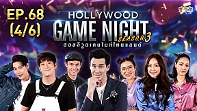 HOLLYWOOD GAME NIGHT THAILAND S.3 | EP.68 [4\/6]