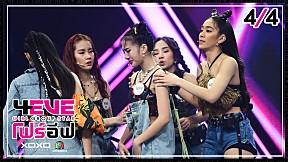 4EVE Girl Group Star EP.11 | 4\/4 | รอบ PRE DEBUT