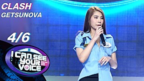 I Can See Your Voice -TH | EP.240 | CLASH VS GETSUNOVA | 23 ก.ย. 63 [4\/6]