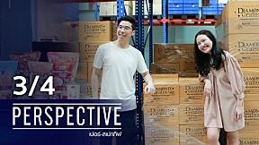 PERSPECTIVE | อูน ชนิสรา - แพ็ค วุฒิกานต์ วงศ์ดีประสิทธิ์ [3\/4]