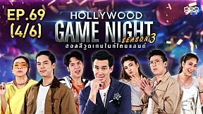 HOLLYWOOD GAME NIGHT THAILAND S.3 | EP.69 [4\/6]
