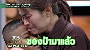 ปันสุขไม่รู้จบ | EP.03 | คุณแม่นักสู้ | 26 ก.ย. 63 [3\/3]