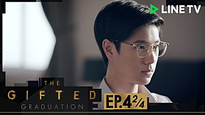 The Gifted Graduation | EP.4 [2\/4]