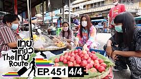 เทยเที่ยวไทย The Route | ตอน 451 | พาเที่ยว ดูบัว คาเฟ่ จ.นครปฐม [4\/4]