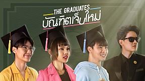 The Graduates บัณฑิตเจ็บใหม่ [Official Teaser]