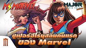 Ms.Marvel ซูเปอร์ฮีโร่มุสลิมคนแรกของจักรวาล Marvel - Major Movie Talk [Short News]