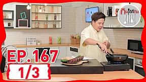 กินได้ก็กิน (ทำกินเอง) | EP.167 เมนู คากิอบบะหมี่หม้อดิน \/ บะหมี่คลุกกะปิอบชีส [1\/3]