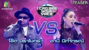 I Can See Your Voice Thailand | โอ๊ต ปราโมทย์ VS ซานิ นิภาภรณ์ | 30 ก.ย. 63 TEASER