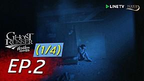 Ghost Runner ค่ายเฮี้ยนเรียนรัก | EP.2 [1\/4]