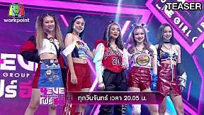 4EVE Girl Group Star | 28 ก.ย. 63 | TEASER