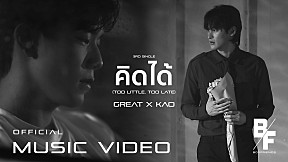 คิดได้ (Too Little, Too Late) - GREAT X KAO [Official MV]