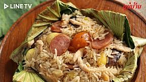 แจกสูตร \'ข้าวห่อใบบัว\' เมนูอาหารไทยโบราณ ทำง่าย กินอร่อย หอมกลิ่นใบบัวขั้นสุด