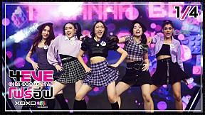 4EVE Girl Group Star EP.12 | 1\/4 | เพลง อยากมีแฟนแล้ว - Group G : รอบ PRE DEBUT