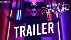 The Graduates บัณฑิตเจ็บใหม่ [Official Trailer]