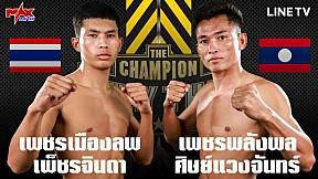 โหดจัด!! สปป.ลาว [THAILAND VS LAOS] จอมฝีมือเมืองย่าโม VS เพชรพลังพล