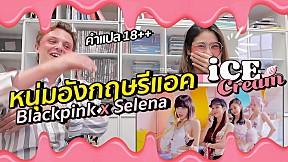 รีแคปภาษาอังกฤษ #BLACKPINK Selena - Ice Cream | #สตีเฟ่นโอปป้า