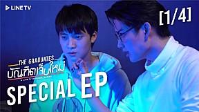 The Graduates บัณฑิตเจ็บใหม่ | Special EP [1\/4]
