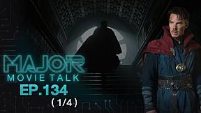 ลือ! Doctor Strange 2 เซอร์ไพรส์เพียบ - Major Movie Talk | EP.134 [1\/4]
