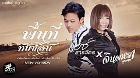 พื้นที่ทับซ้อน - จินตหรา พูนลาภ x ไอซ์ สารวัตร 【Official MV】