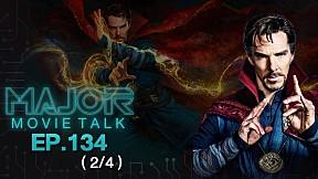 ลือ! Doctor Strange 2 เซอร์ไพรส์เพียบ - Major Movie Talk | EP.134 [2\/4]