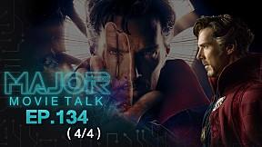ลือ! Doctor Strange 2 เซอร์ไพรส์เพียบ - Major Movie Talk | EP.134 [4\/4]