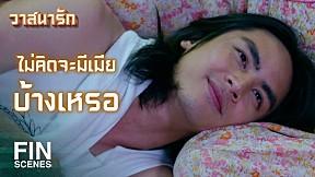 FIN | ถ้ามีเมียจะมานอนหนุนตักย่าจ๋ามั้ย | วาสนารัก EP.15 | Ch3Thailand