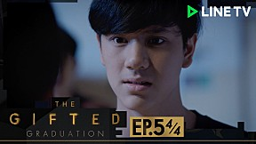 The Gifted Graduation | EP.5 [4\/4]