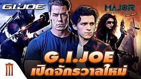 จักรวาลใหม่ G.I.Joe เล็ง \