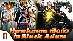 Hawkman เปิดตัวใน Black Adam - Major Movie Talk [Short News]