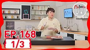 กินได้ก็กิน (ทำกินเอง) | EP.168 เมนู ตับหมูผัดกระเทียมพริกไทย \/ ตำซั่วก๋วยจั๊บ [1\/3]