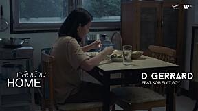 D GERRARD - กลับบ้าน (Home) feat.KOB FLATBOY 【Official Music Video 】