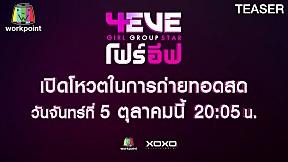 4EVE Girl Group Star | 5 ต.ค. 63 | TEASER