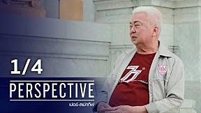 PERSPECTIVE | สุวัฒน์ เชาว์ปรีชา [1\/4]